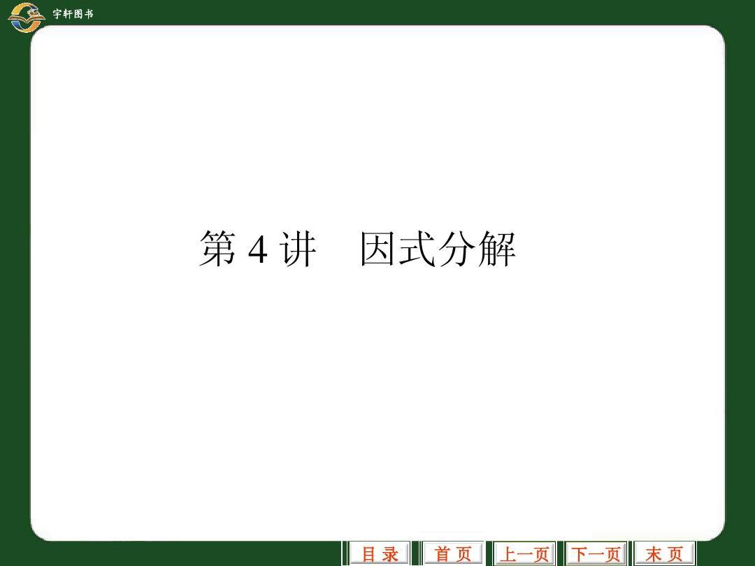 华师大中考数学专题复习课件(第4讲_因式分解)
