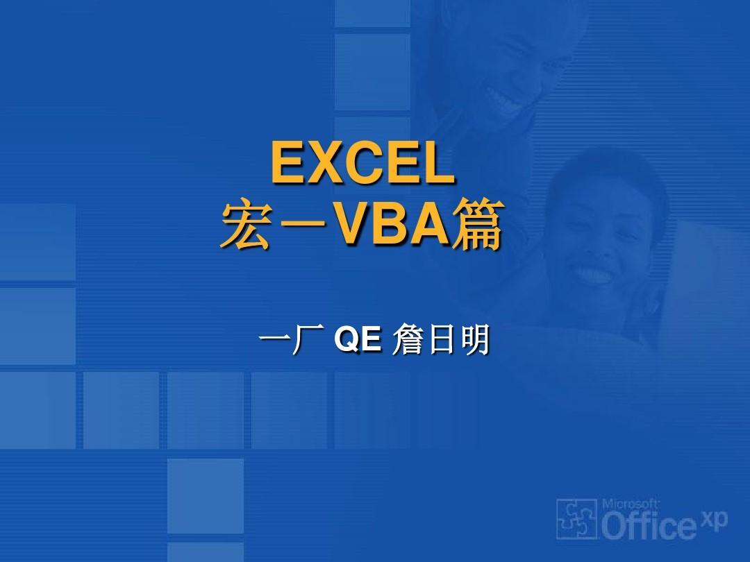 excel(4)vba篇ppt_word文档在线阅读与下载_免费文档