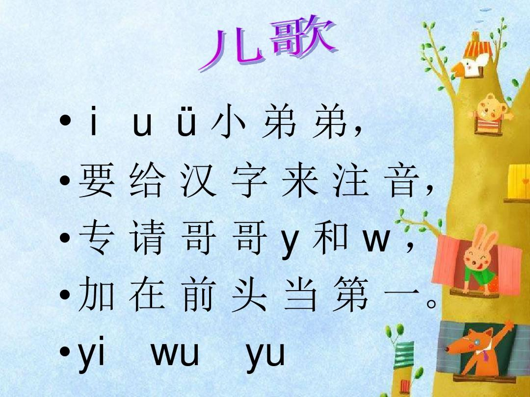成人�9��y�dynl�yi*�i*�)�h�_i u ü 小 弟 弟,   要 给 汉 字 来 注 音,  专 请 哥 哥 y 和