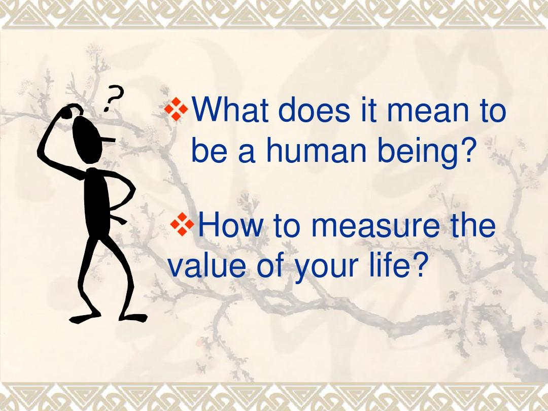 人生意义What does it mean to be a human