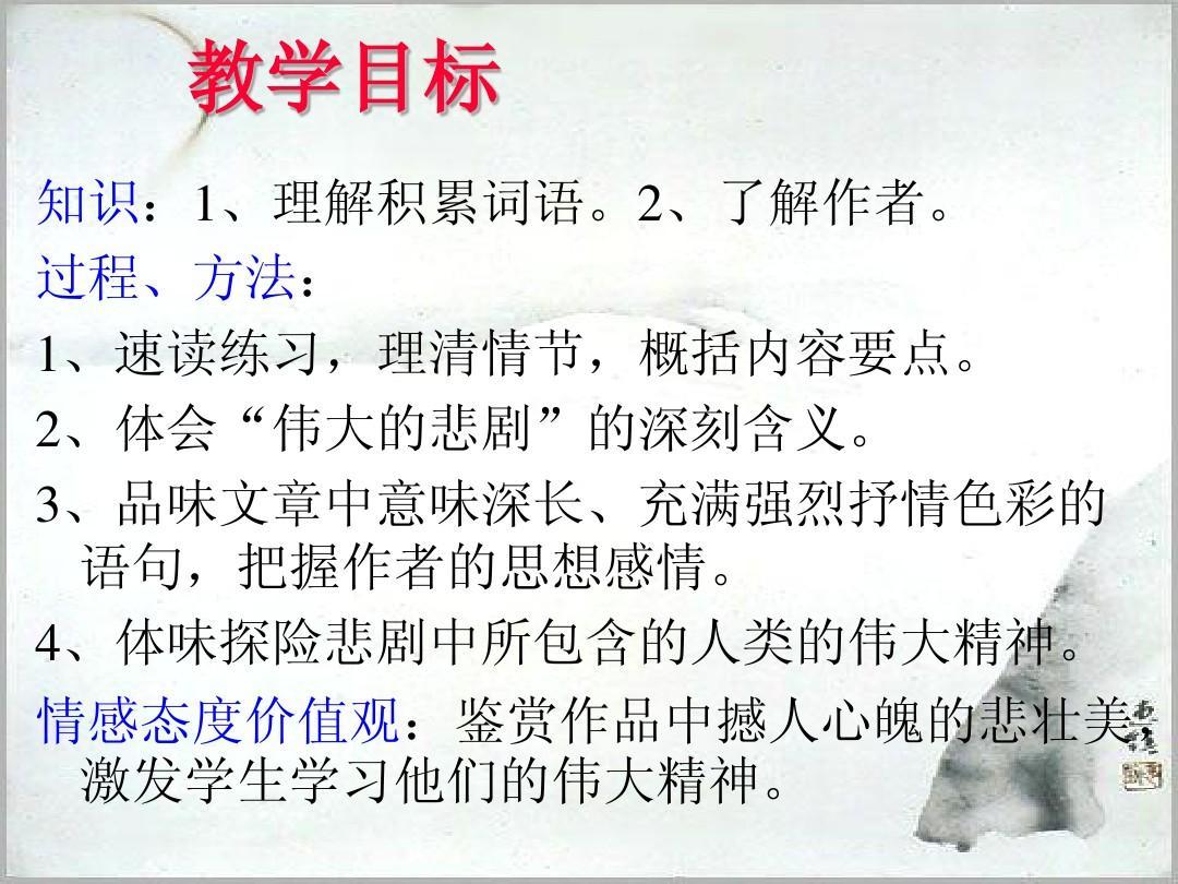 七语文教学《伟大的隐性》ppt悲剧年级x课件连锁遗传ppt图片