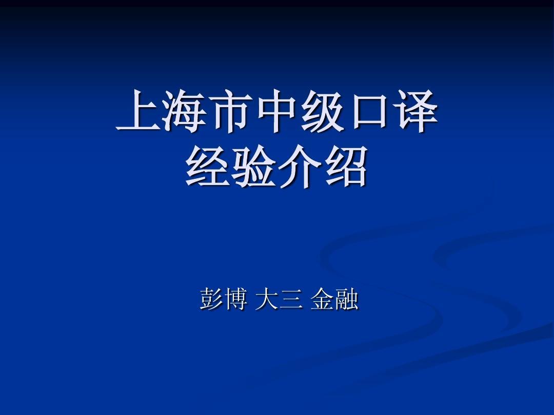 上海中口笔试真题_上海市中级口译PPT_word文档在线阅读与下载_无忧文档