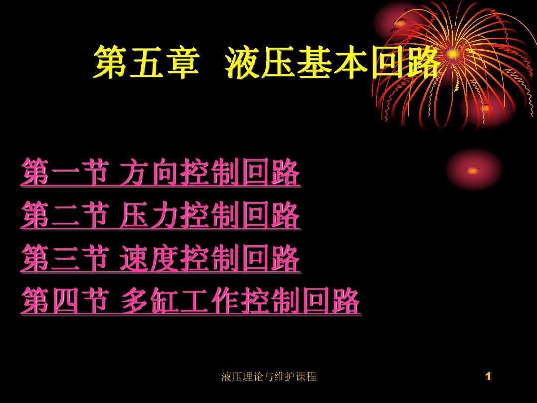 上海浦東大學 第5章 液壓基本回路