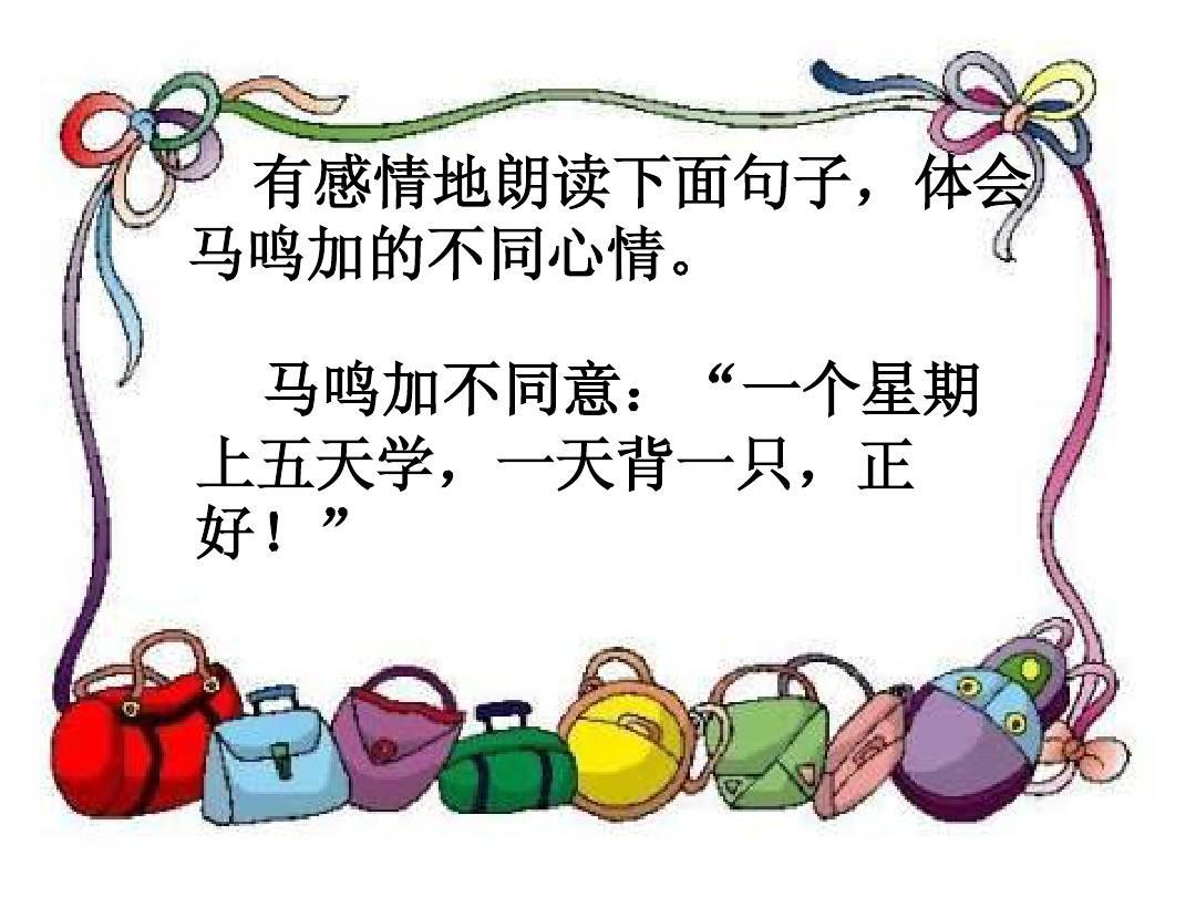 沪教版书包下册二小学年级《马鸣加的新语文》盼盼小学了图片