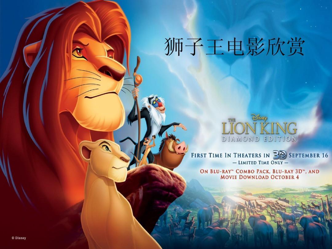 狮子王电影欣赏ppt