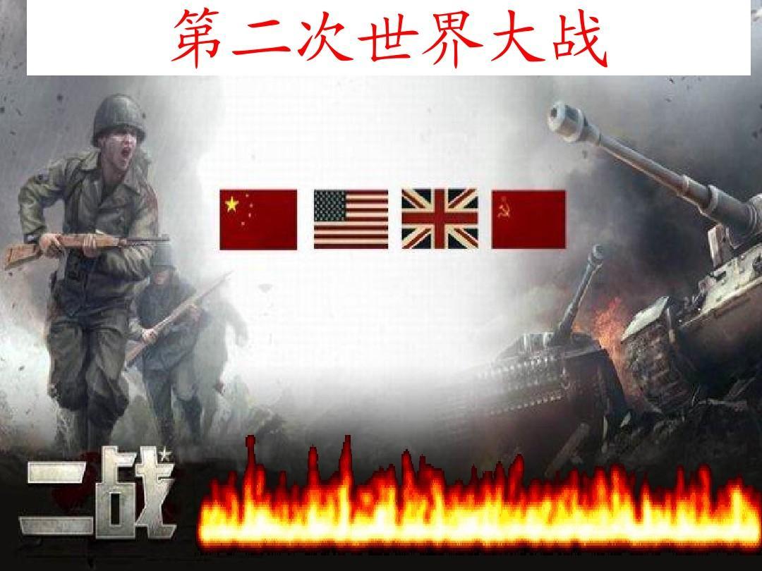 第二次世界大战(已修改)PPT