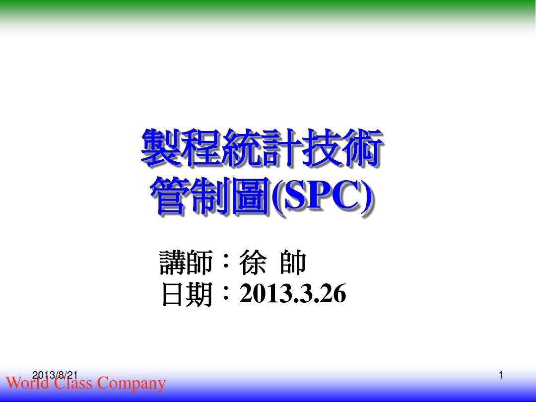 无忧文档SPC管制图PPT