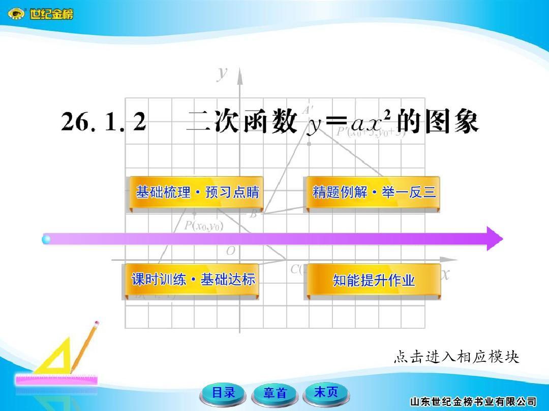 2012版初中数学新课标金榜学案配套课件:26.1.2 二次函数y=ax^2(人教版九年级下)PPT