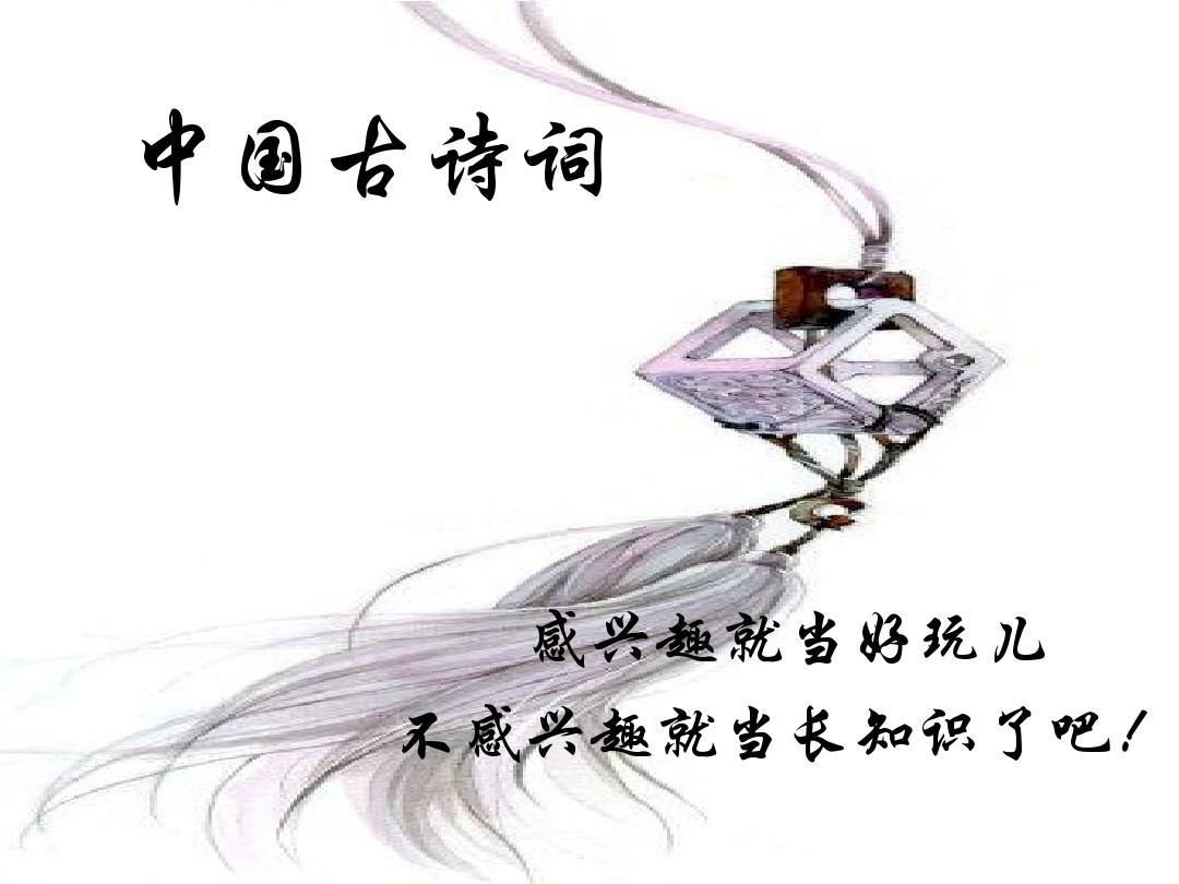 中国古诗词ppt图片