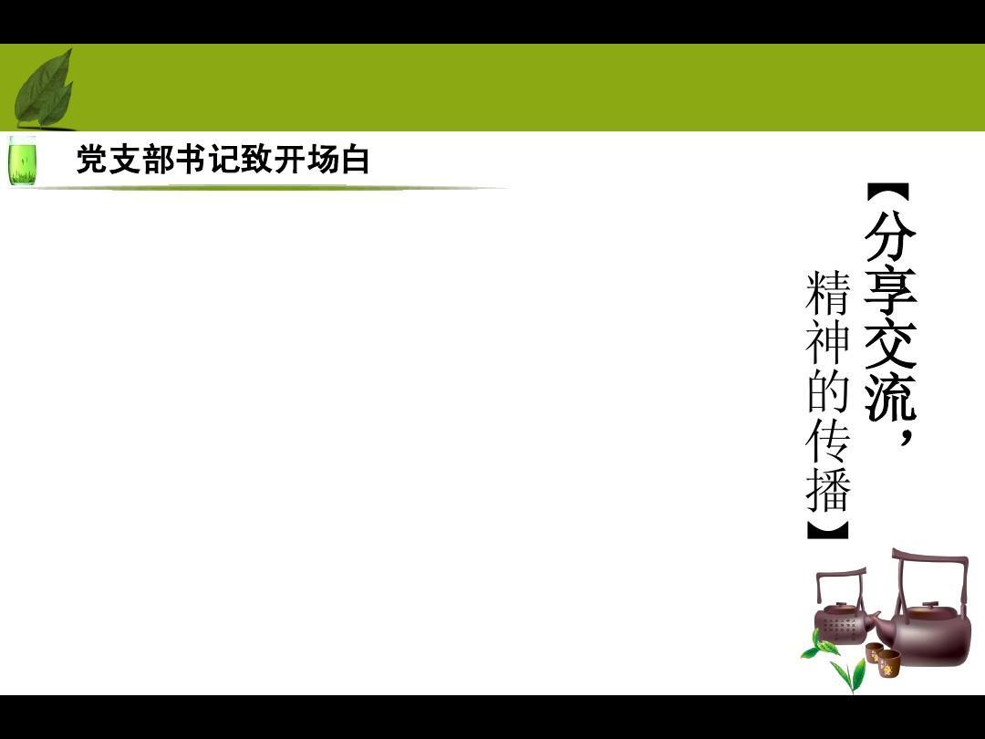 书香五月-读书活动ppt模板图片