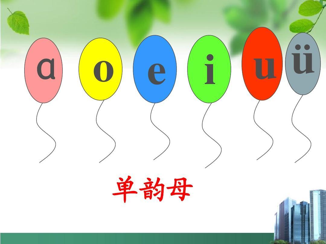 汉语拼音6个单韵母带声调卡片-可裁剪-word打印版- 汉语拼音单韵母的图片