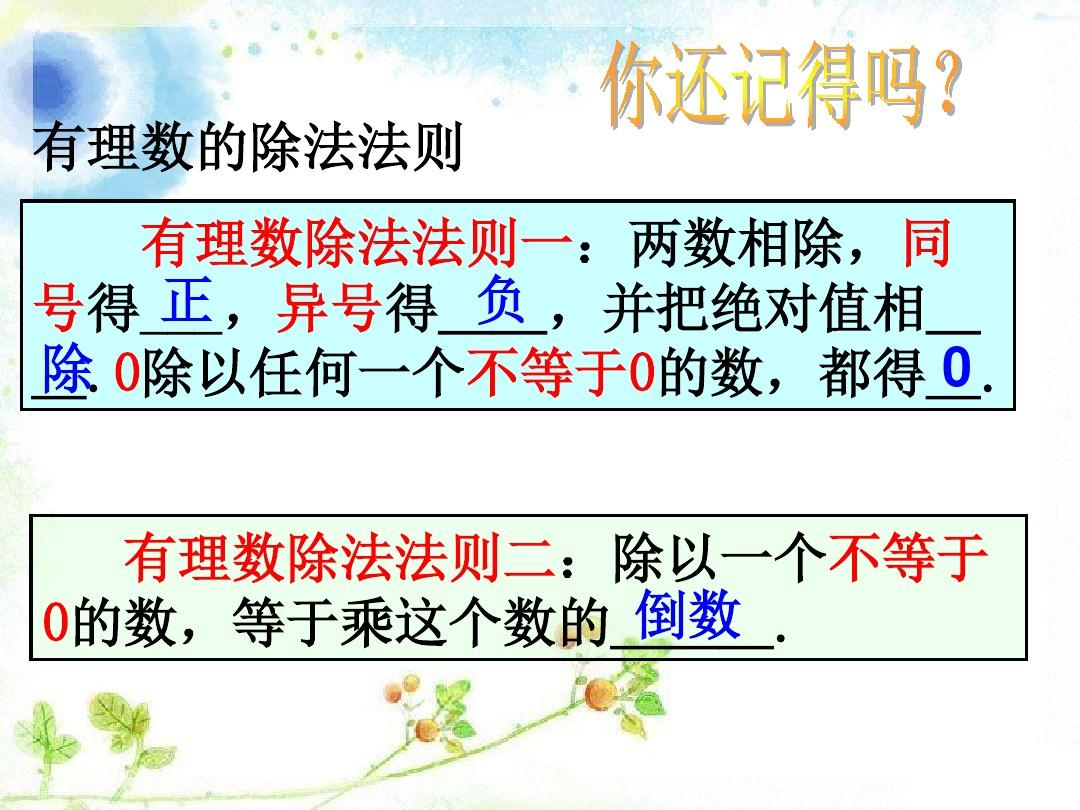 优秀课件浙教版七年级数学上册课件1.4.2 有理数的(2)