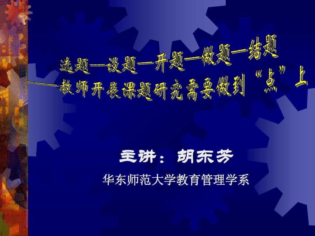 胡东芳:教师开展课题研究的关键技能