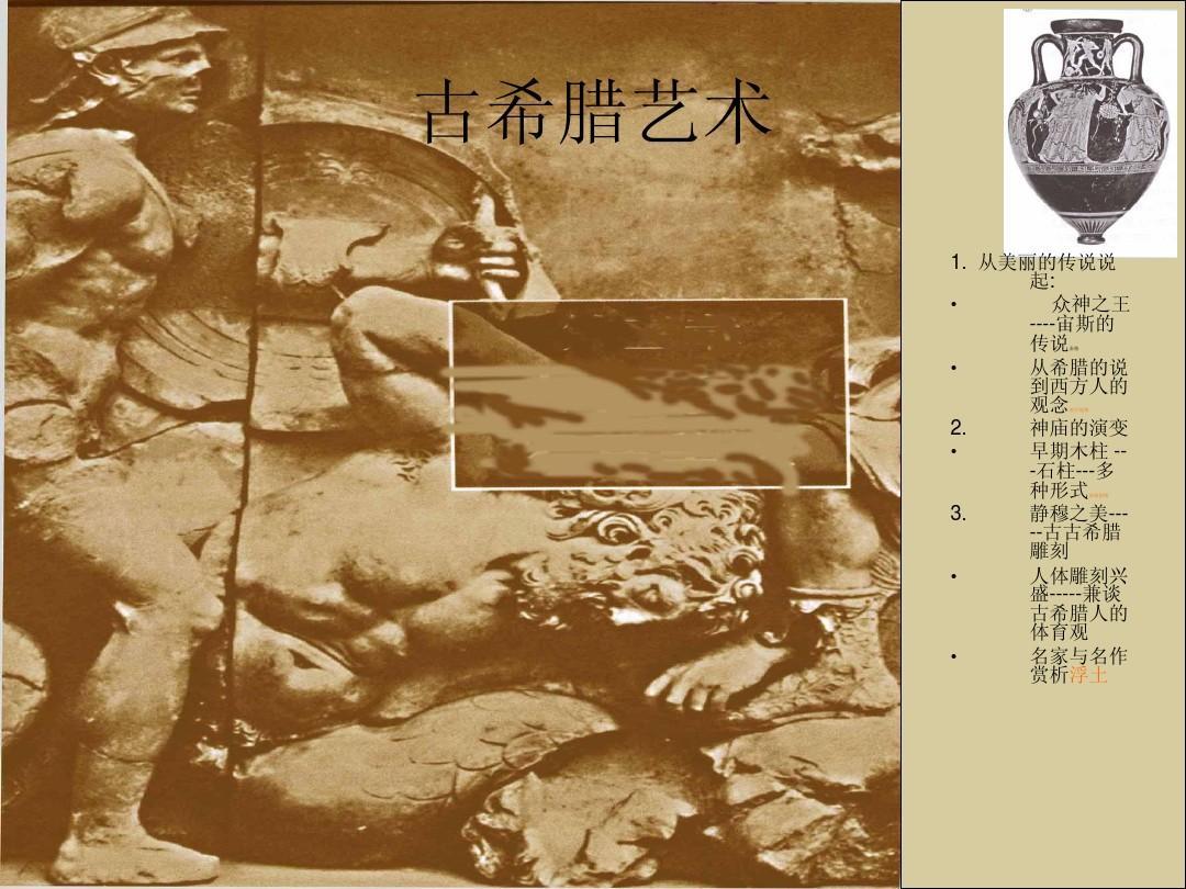 文档网 所有分类 人文社科 设计/艺术 古希腊美术20110908ppt图片