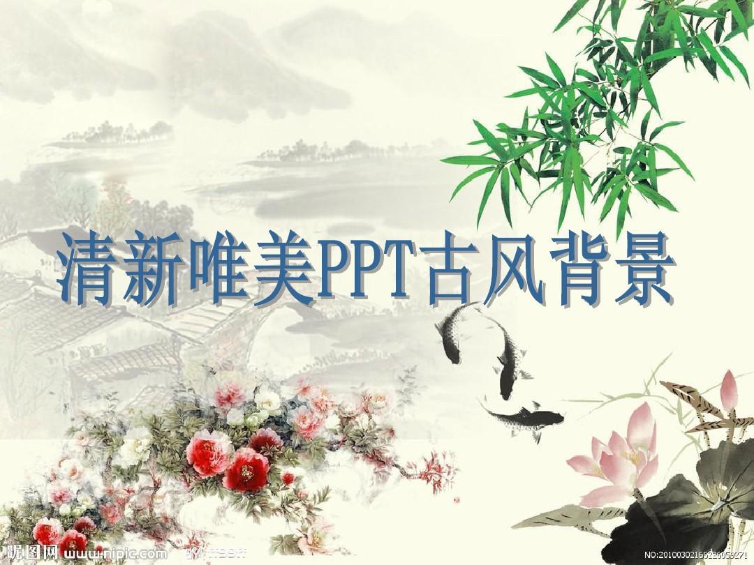清新唯美ppt古风背景(35张)图片