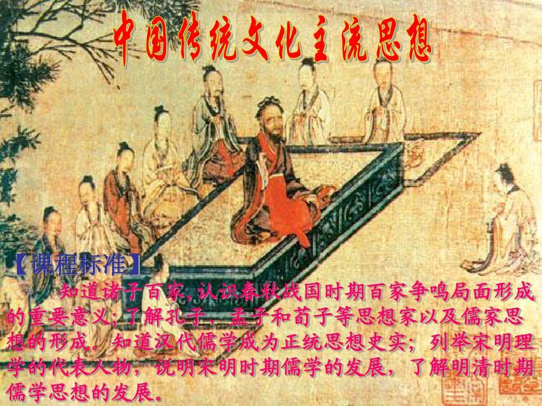 第1单元  中国传统文化主流思想的演变