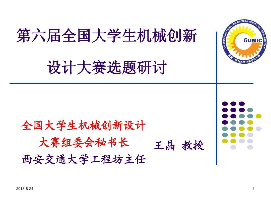2_第六届全国大学生机械创新设计大赛的选题介绍_王晶图片