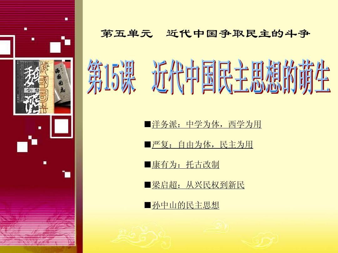 历史:第15课《近代中国民主思想的萌生》课件(岳麓版选修2)PPT