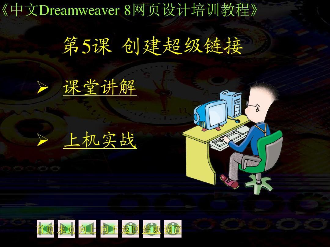 中文版Dreamwear 8网页设计教程第5章