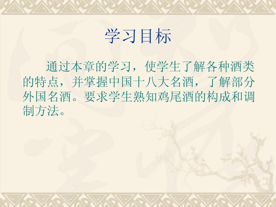 酒吧酒水知识培训_酒水知识_文库下载
