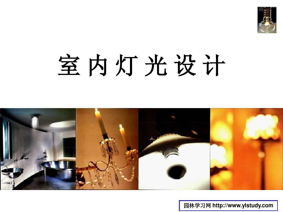 室内灯光设计ppt图片