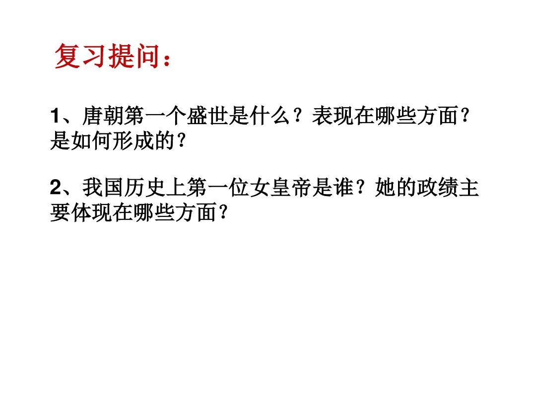 开元盛世演示文稿1