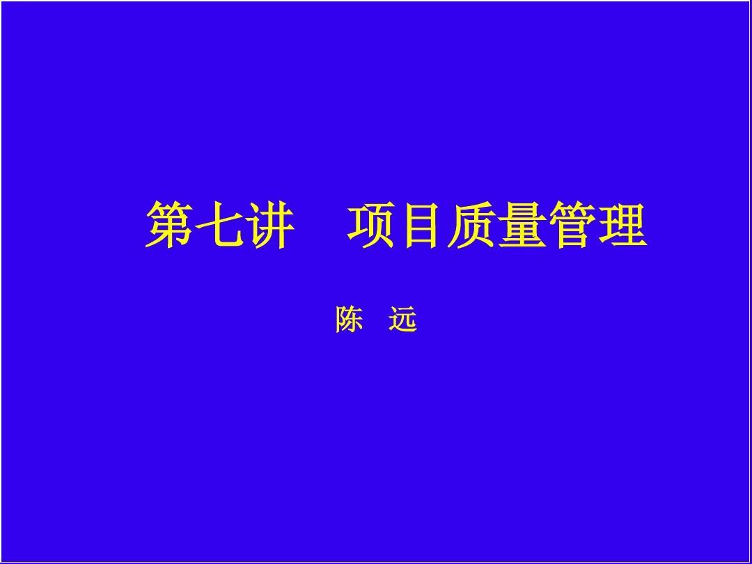 第七讲 项目质量管理-本科