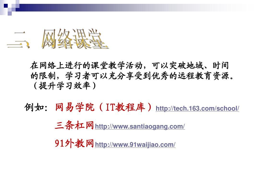 http://www.wendangwang.com/pic/1772a89ca3610baceb883790/3-1037-jpg_6_0_______-642-0-0-642.jpg_三条杠网http://www.wendangwang.com/ 91外教网http://www.