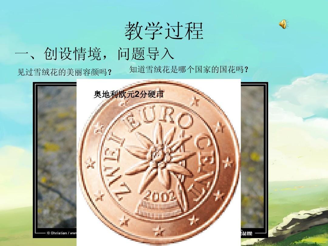 奥地利欧元2分硬币 第10页 (共24页,当前第10页) 你可能喜欢 雪绒花图片