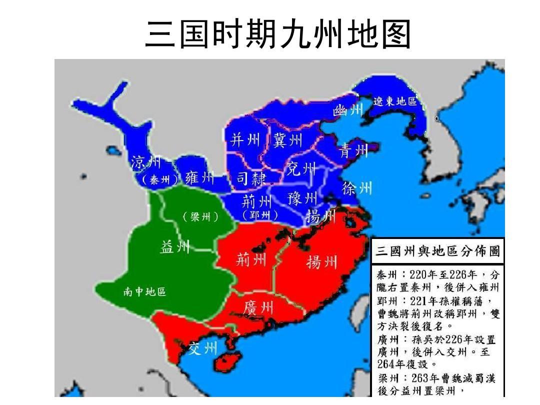 三国时期九州地图ppt