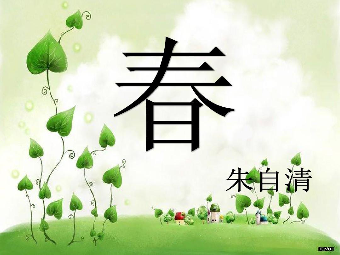 朱自清《春》.ppt图片
