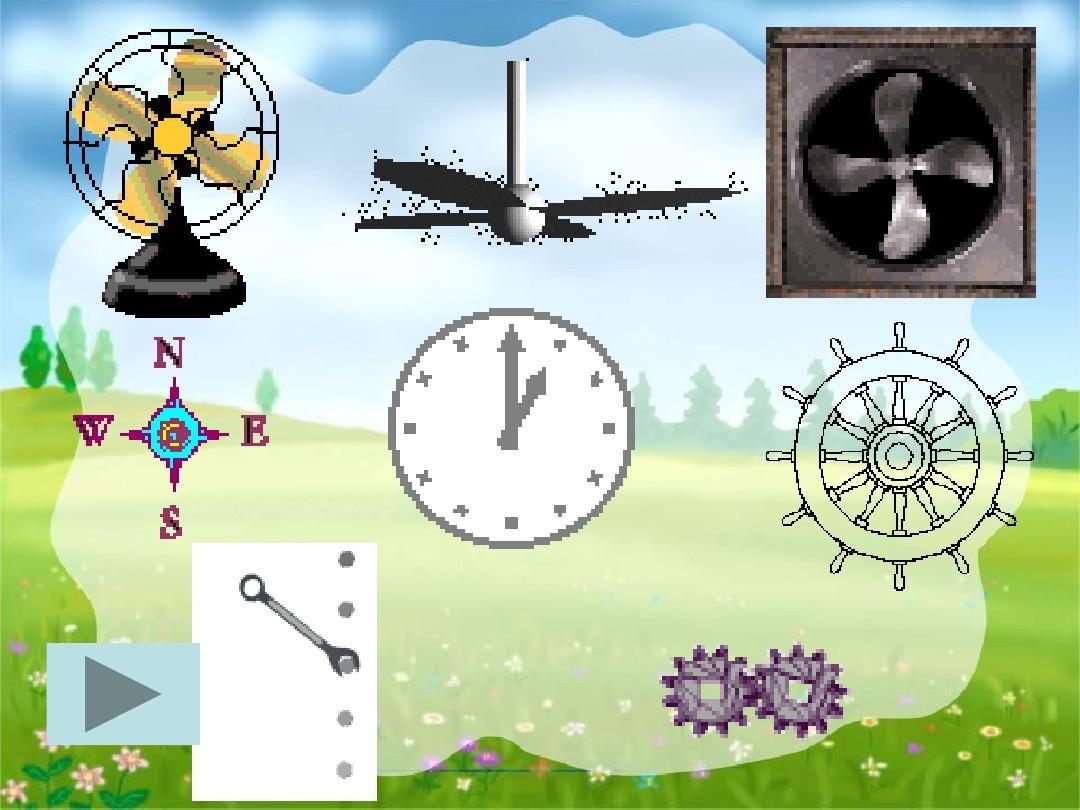 (西师大版)五年级数学上册图形的旋转 (一)ppt图片