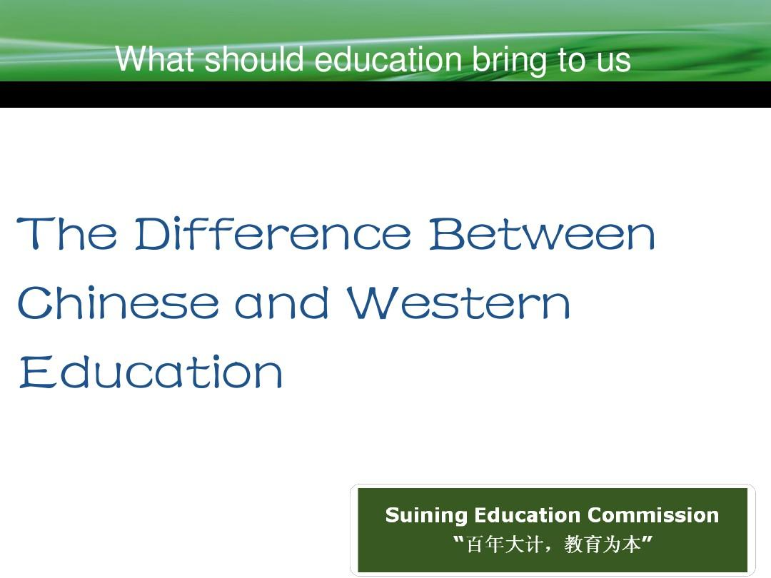 the difference between chinese and western education A comparative analysis of the differences of what are the differences of family education between a comparison between american family education and chinese.