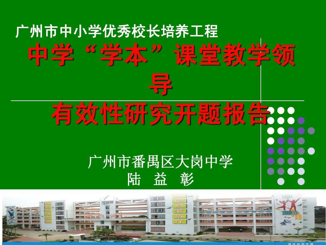 课堂教学反思有效性v报告开题报告(陆益彰)ppt小学语文教学领导图片