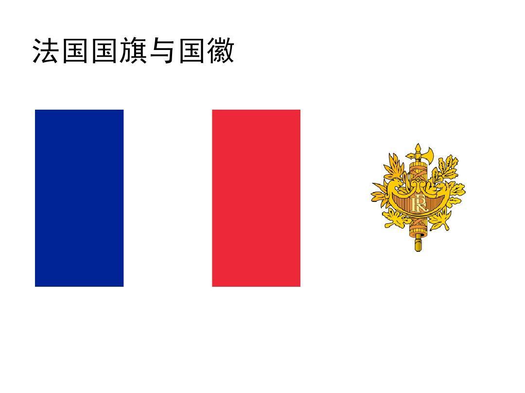 法国国旗与国徽图片