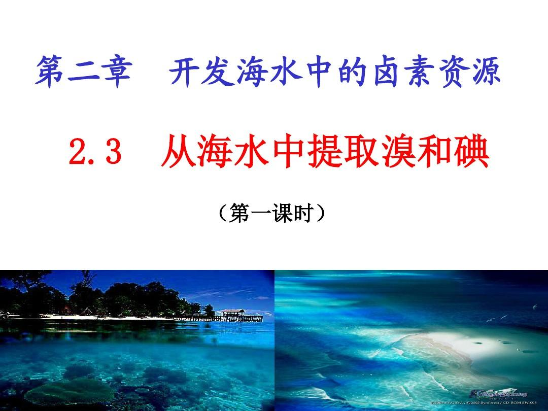 2.3从海水中提取溴和碘(第一课时沪科版)