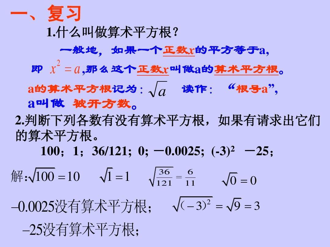 1平方根(2)》文件ppt一,v文件1.叫做阿姐平方根?密码课件课件算术提取图片