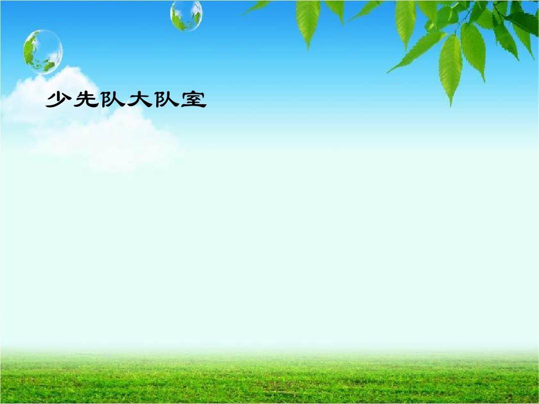少先队辅导员工作 当代中国社会问题 创建文明单位 小学安全工作汇报图片