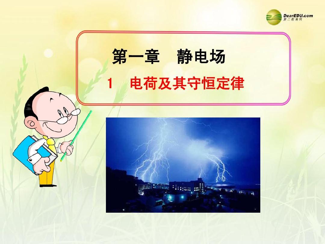 第一章、静电场 1、电荷及其守恒定律-宋PPT