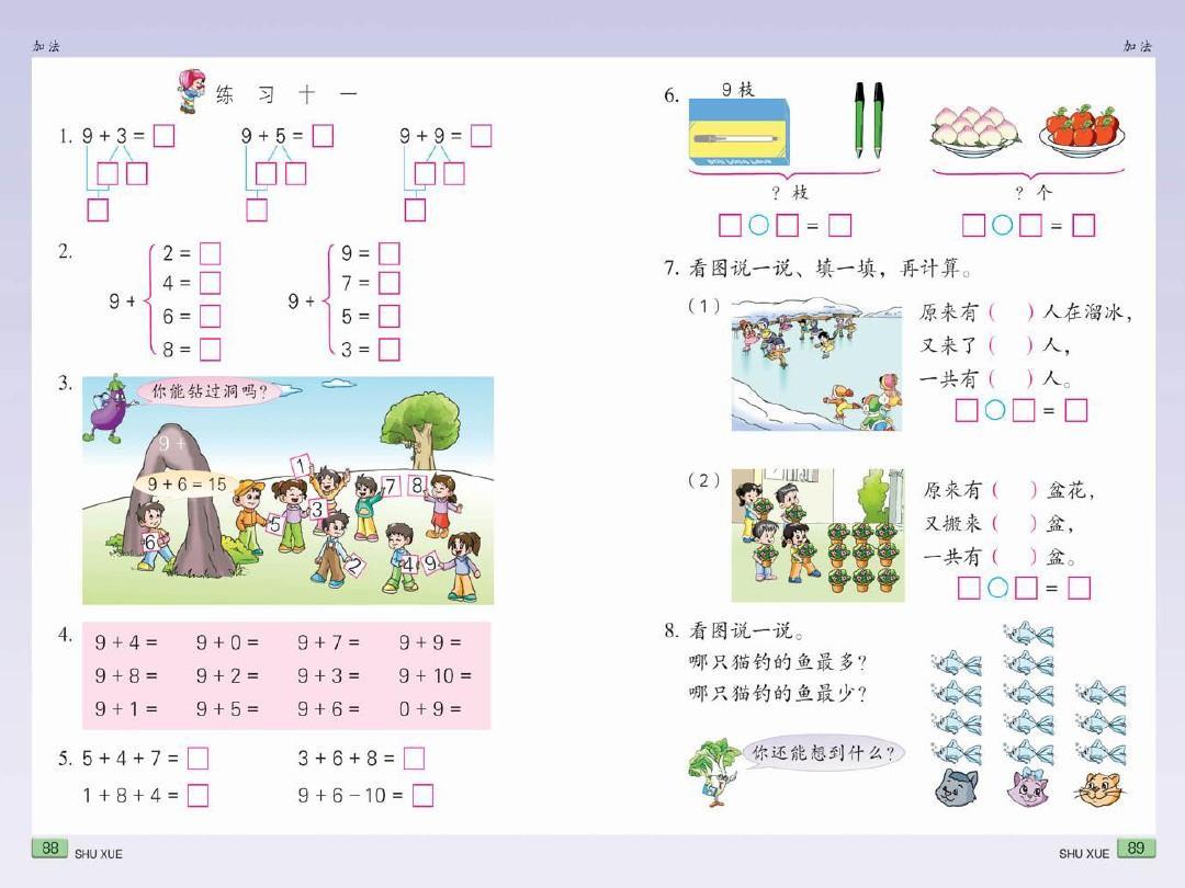 小学一年级拼���fyki�+��_(共52页,当前第44页) 你可能喜欢 人教版小学一年级数学上册教案 拼音