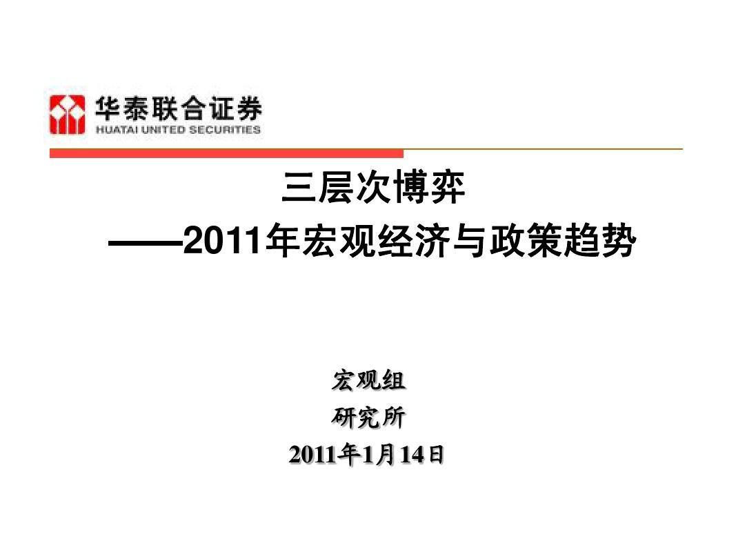 三层次博弈_2011年宏观经济与政策趋势