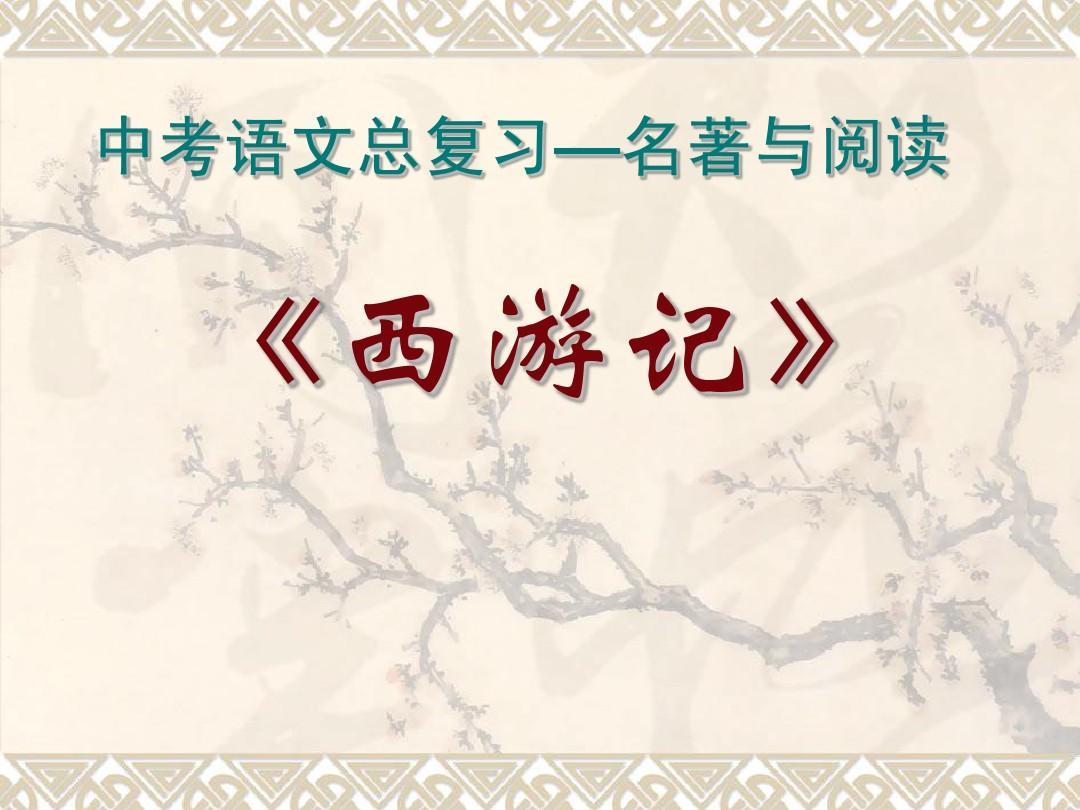 中考名著阅读复习《西游记》(修正版)