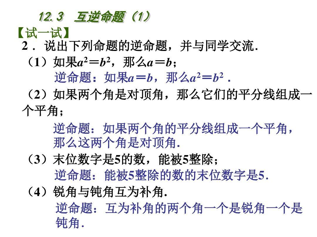 新苏科版七下册小学名师备课v下册课件教学数学12.3互逆命题(1)ppt年级语文课课后反思常用语图片