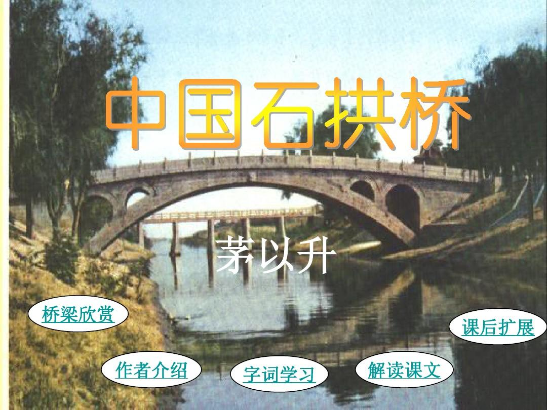 中国石拱桥优秀教案1