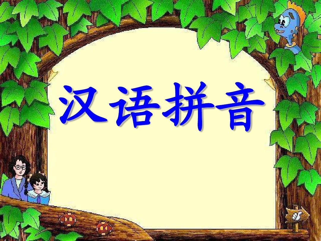 认识四线格_汉语拼音_书写姿势PPT