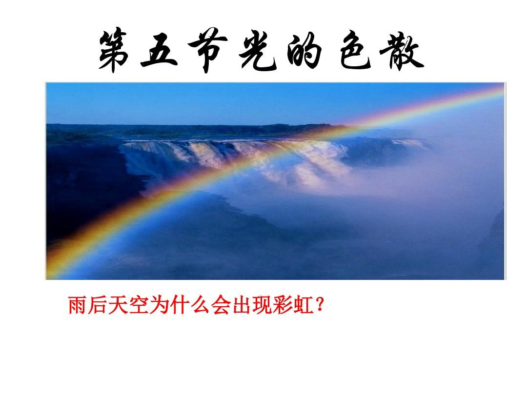 【最新】人教版物理八年级上册第四章光现象第5节 光的色散 课件(共31