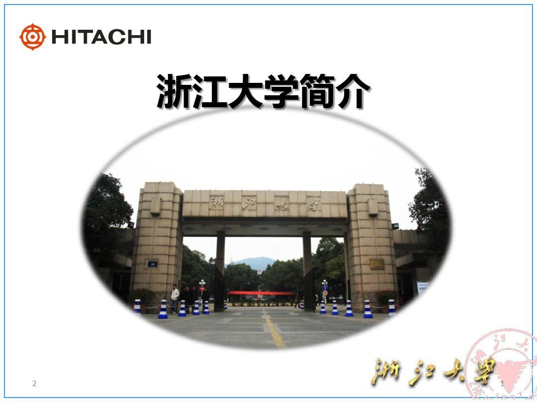 浙江大学介绍PPT