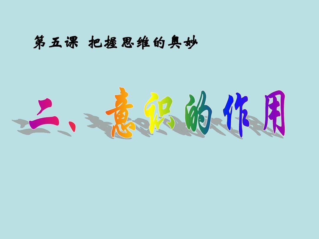 河北省抚宁六中高二政治课件:5.2《意识的作用》(新人教版必修4)
