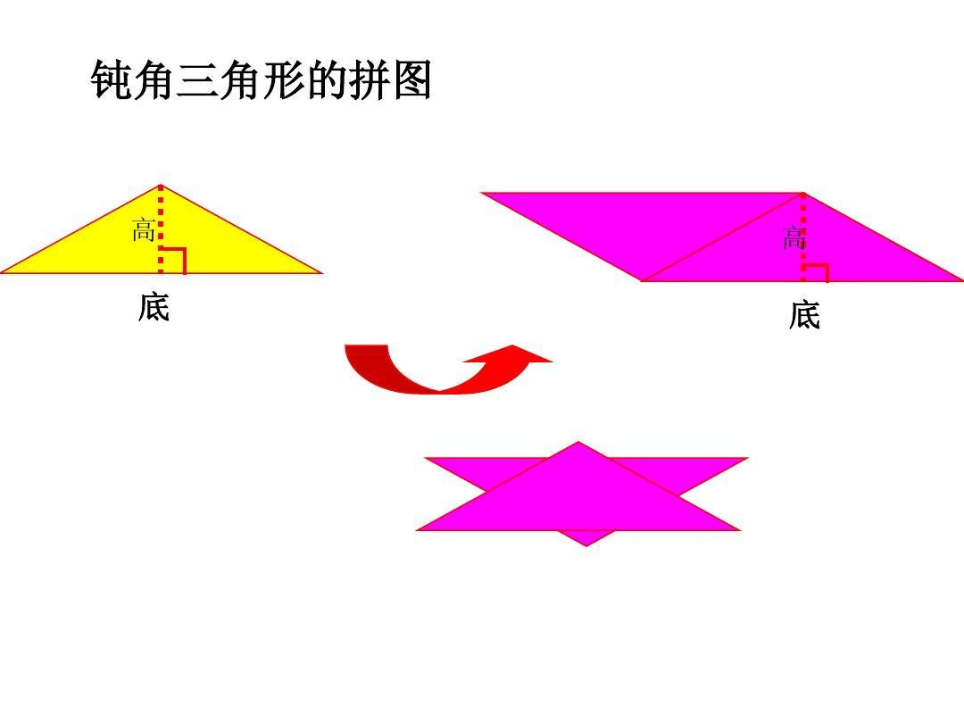 钝角三角形的拼图图片