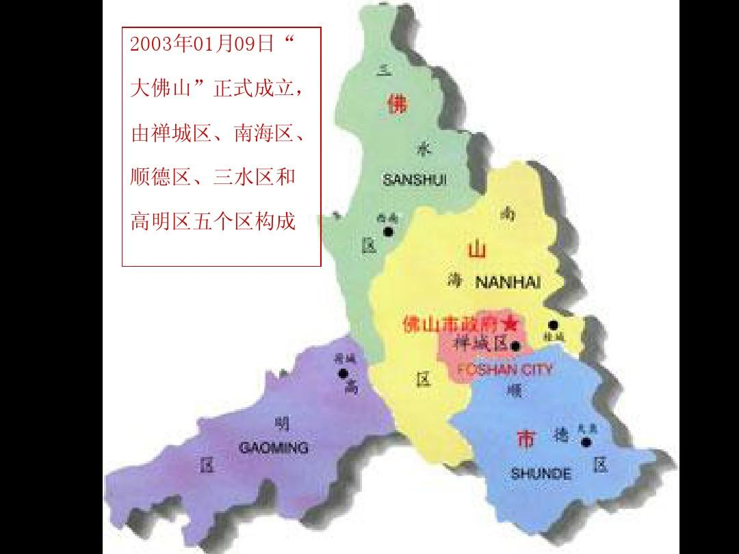 禅城区,三水区和高明区是不是广东省佛山市的中心城区图片
